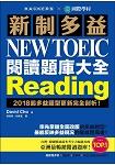 新制多益 NEW TOEIC 閱讀題庫大全:2018起多益題型更新完全剖析(雙書裝+1 MP3)