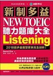 新制多益 NEW TOEIC 聽力題庫大全:2018起多益題型更新完全剖析(雙書裝+2 MP3+互動式聽力答題訓