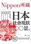 日本社會現狀100景:Nippon所藏日語嚴選講座(1書1MP3)