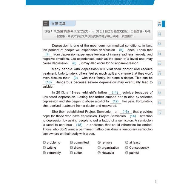 閱讀綜合測驗滿分全壘打-試題本+詳解本
