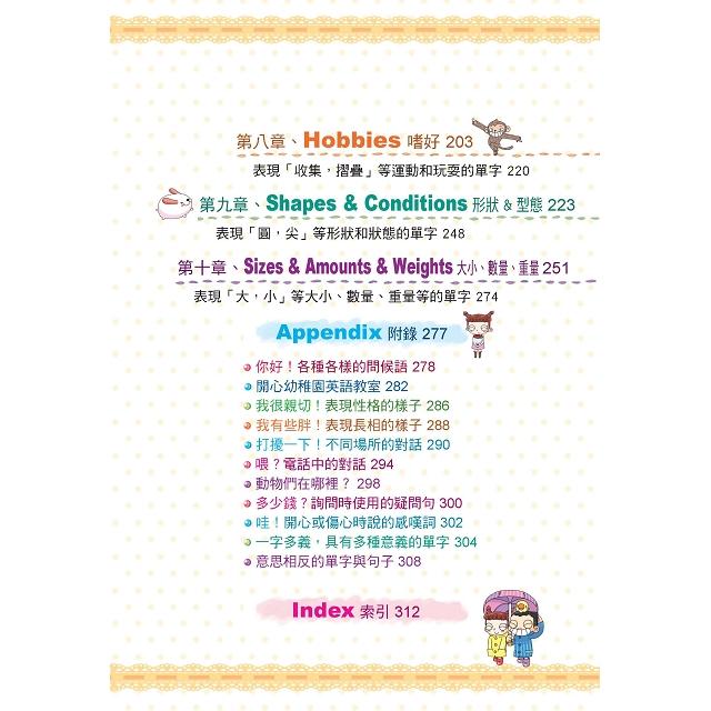 兒童英文圖典:動詞、形容詞篇(附MP3 CD)