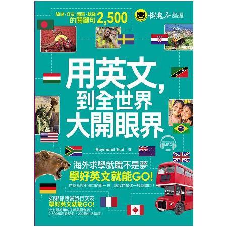 用英文,到全世界大開眼界(附1CD)
