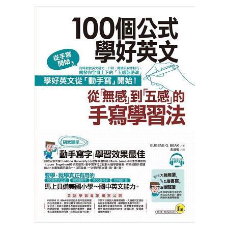 100個公式學好英文(附1CD)
