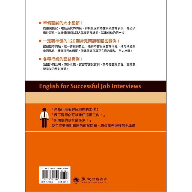如何準備英語面試[增訂版]:成功面試的專業指南(附MP3)