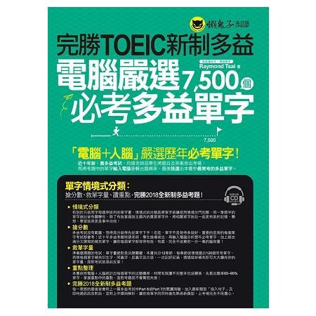 完勝TOEIC新制多益(附1CD)