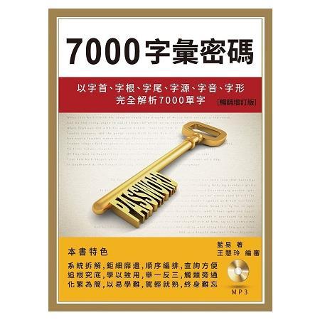 7000字彙密碼:以字首、字根、字尾、字源、字音、字形完全解析7000 單字【暢銷增訂版】(附MP3)
