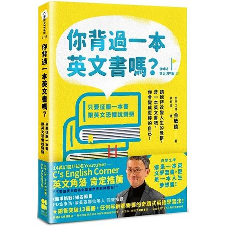 你背過一本英文書嗎?:只要征服一本書,跟英文恐懼說掰掰
