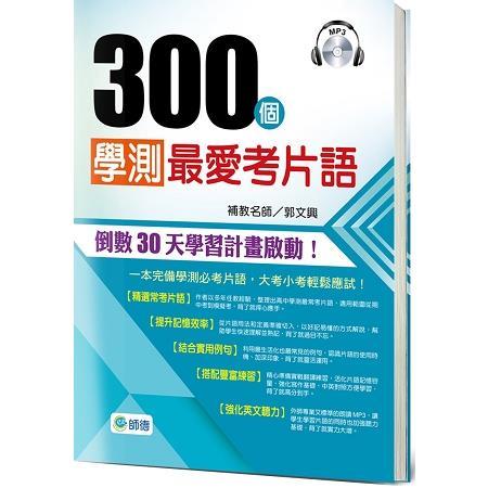 300個學測最愛考片語(附MP3)