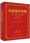美語發音寶典(本書包含作者親錄解說及標準美語發音MP3,全長800分鐘)