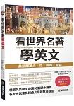 看世界名著學英文:英語閱讀力,從「經典」開始