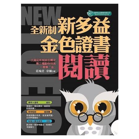 全新制-新多益閱讀:金色證書