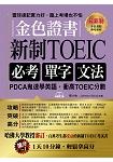 金色證書:新制 TOEIC必考單字文法--PDCA鬼速學英語,衝高TOEIC分數(附MP3)