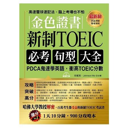 金色證書:新制TOEIC必考句型大全--PDCA鬼速學英語,衝高TOEIC分數(附MP3)