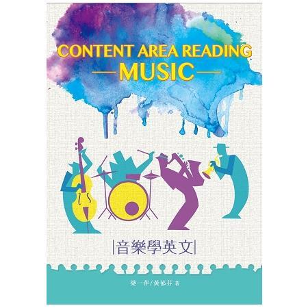 音樂學英文