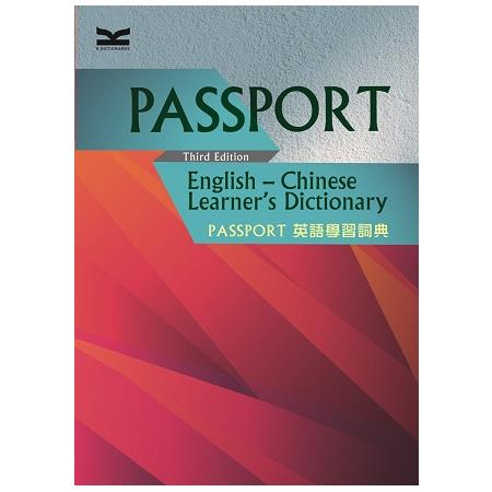 Passport 英語學習詞典-Passport English-Chinese Learner,s Dictionary, 3/e