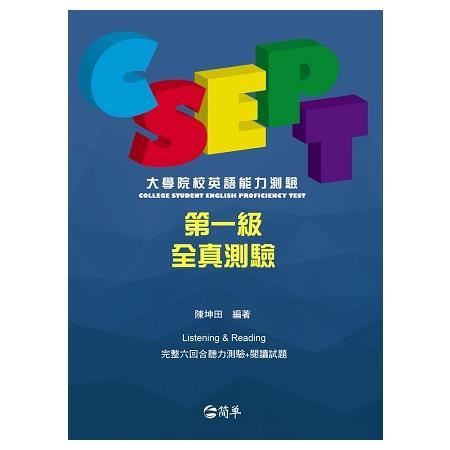 CSEPT:大學院校英語能力測驗第一級試題本