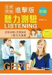 全民英檢進擊版初級聽力測驗