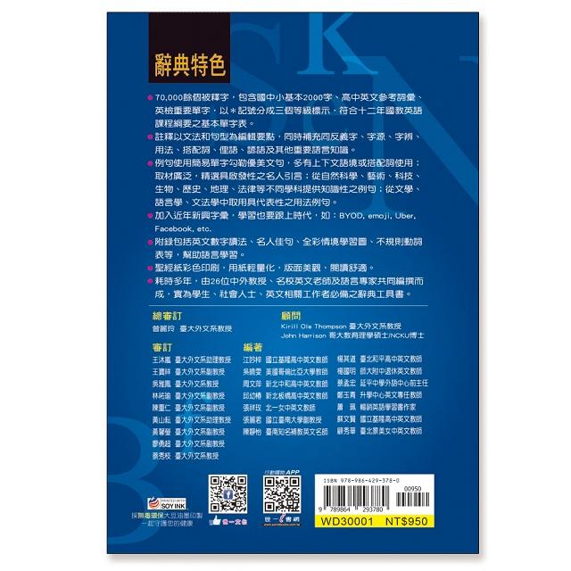 (32K)極致活用英漢字典