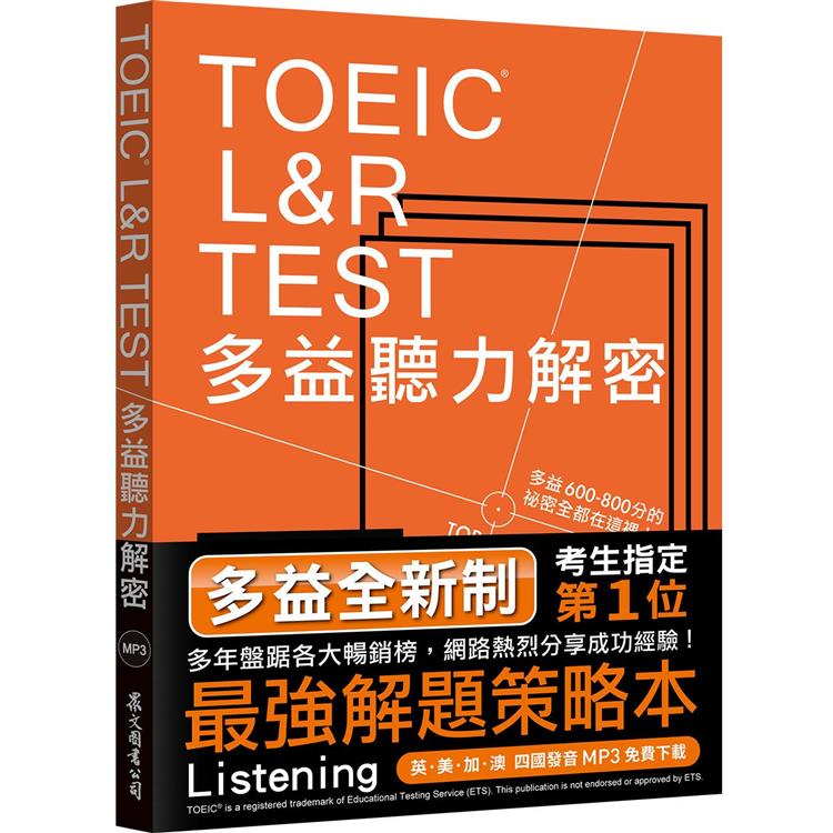 TOEIC L&R TEST多益聽力解密﹝2018全新制﹞(MP3免費下載)
