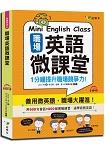 職場英語微課堂(附1MP3)