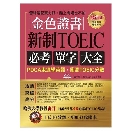 金色證書:新制TOEIC必考單字大全-PDCA鬼速學英語,衝高TOEIC分數(附MP3)