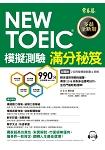 NEW TOEIC模擬測驗 滿分秘笈-試題本+詳解本+1MP3
