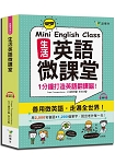 生活英語微課堂(附1MP3)