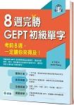 8週完勝GEPT初級單字(附完勝MP3)