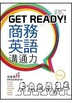 Get Ready!商務英語溝通力【二版】(32K +2 MP3)
