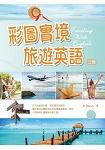 彩圖實境旅遊英語【二版】(50K+MP3)