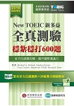 New TOEIC新多益全真測驗:穩紮穩打600題(解析本+試題本+1MP3+防水膠套)