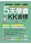 5天學會KK音標:我的第一本發音學習書(附MP3 +自然發音.KK音標過目不忘記憶表)