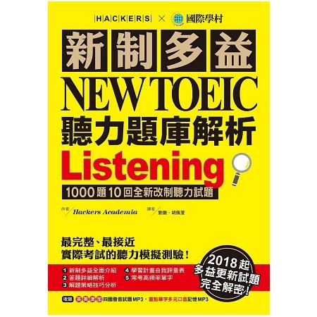 新制多益New TOEIC聽力題庫解析 /