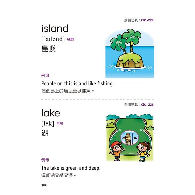 兒童好英文:國中小學生GEPT必考單字1200(附2 MP3 CD)