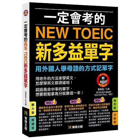 一定會考的NEW TOEIC新多益單字 : 用外國人學母語的方式記單字(另開新視窗)