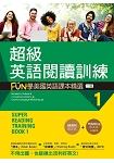 超級英語閱讀訓練1:FUN學美國英語課本精選【二版】(16K +1MP3)