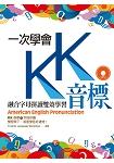 一次學會KK音標:融合字母拼讀雙效學習(25K彩色+1MP3)