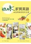 玩味廚房英語:48堂專業廚房英文課(20K+1MP3)