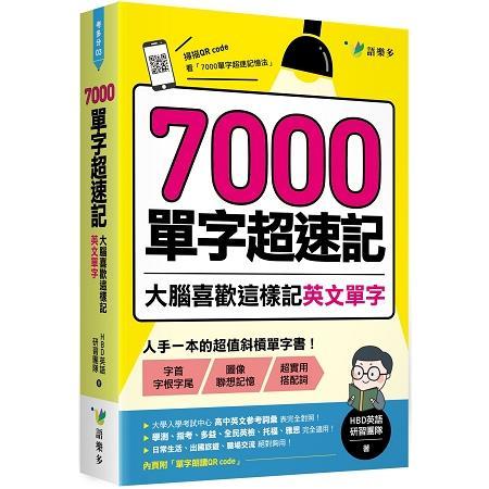 7000單字超速記 :大腦喜歡這樣記英文單字!(open new window)