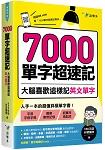 7000單字超速記:大腦喜歡這樣記英文單字!