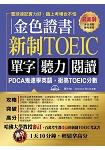 金色證書:新制TOEIC單字聽力閱讀(附MP3)