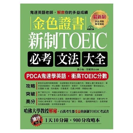 金色證書:新制TOEIC必考文法大全(附衝高L&R分數頻考單字MP3)