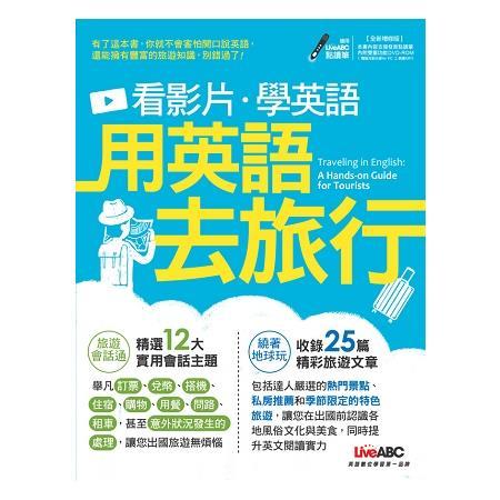 看影片學英語:用英語去旅行(全新增修版)(附DVD:ROM含MP3功能)