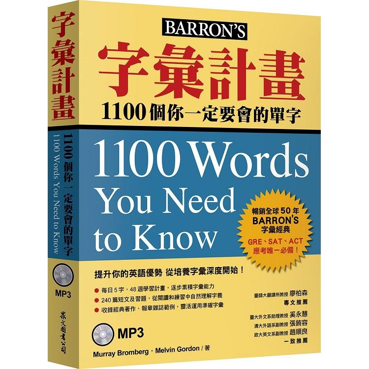字彙計畫:1100個你一定要會的單字(附MP3)