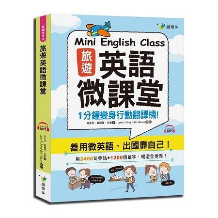 旅遊英語微課堂(附1MP3)