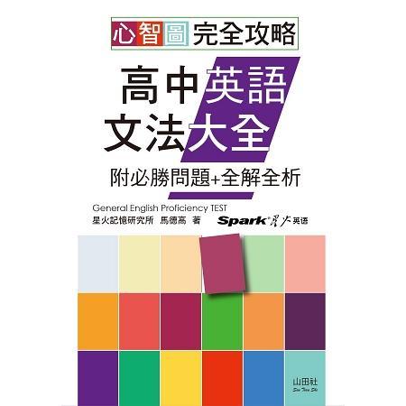 心智圖:完全攻略高中英語文法大全-附必勝問題+全解全析(25K+MP3)
