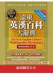 遠東英漢百科大辭典(Windows X 版)(雲端下載版)