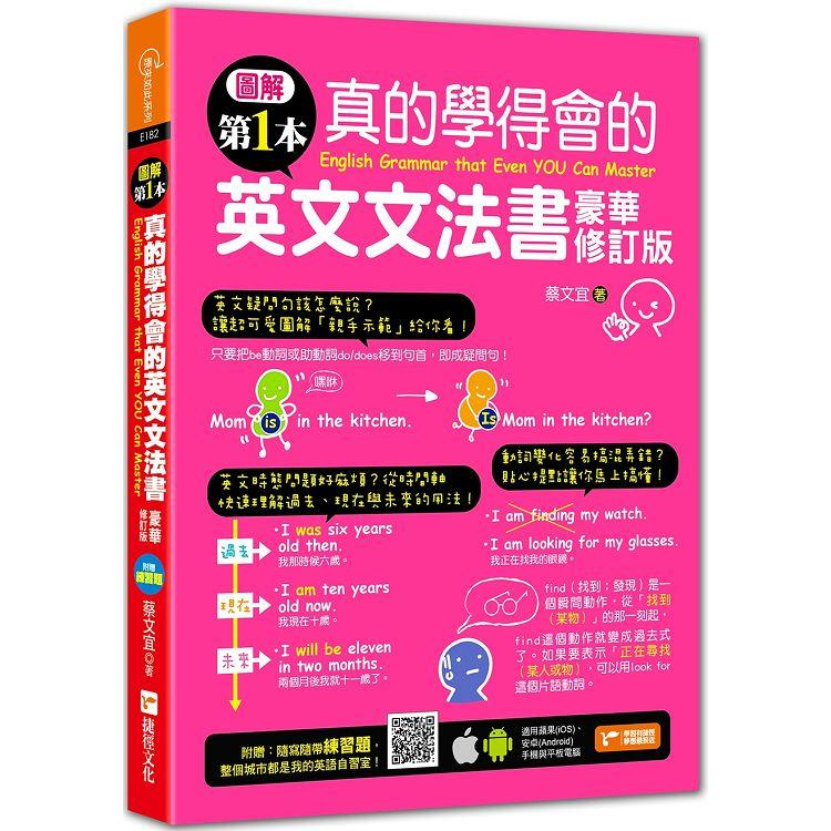 圖解第一本真的學得會的英文文法書:豪華修訂版