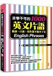 非學不可的英文片語1000:閱讀、口說、寫作都不能少了它(附贈!中英收錄英文片語MP3,用聽的也可以輕