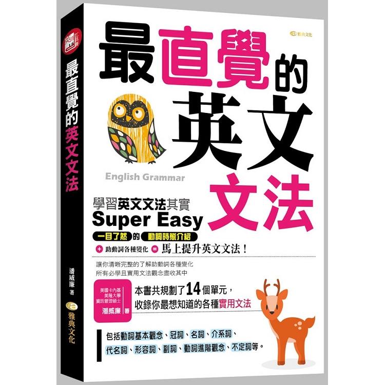 最直覺的英文文法 =Useful English grammar :學習英文文法其實Super easy(open new window)